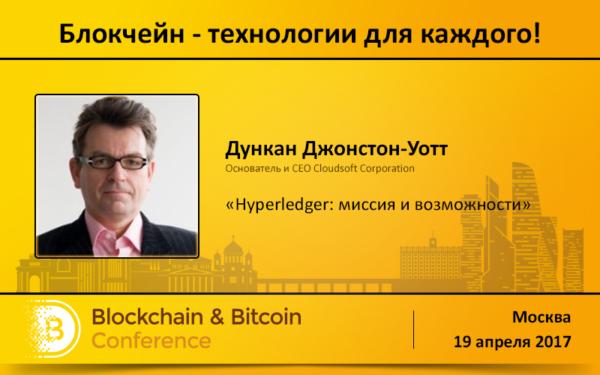 В Москве выступит участник проекта Hyperledger Fabric