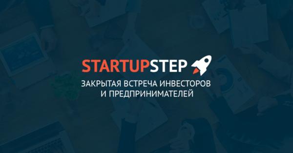Закрытая встреча клуба предпринимателей и инвесторов Startupstep