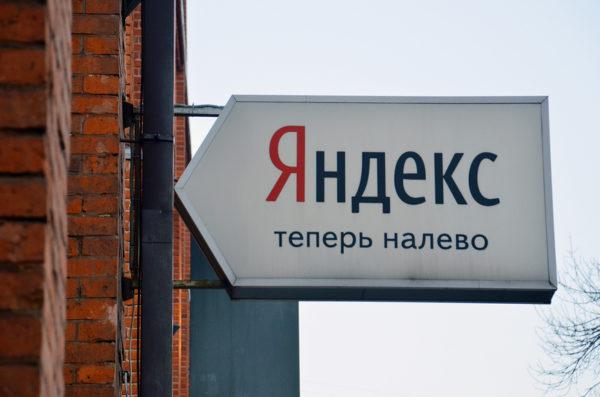 «Яндекс» опасается сотрудничества AliExpress и Сбербанка