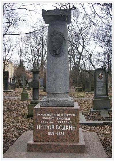 Надгробный памятник Кузьмы Петрова-Водкина.
