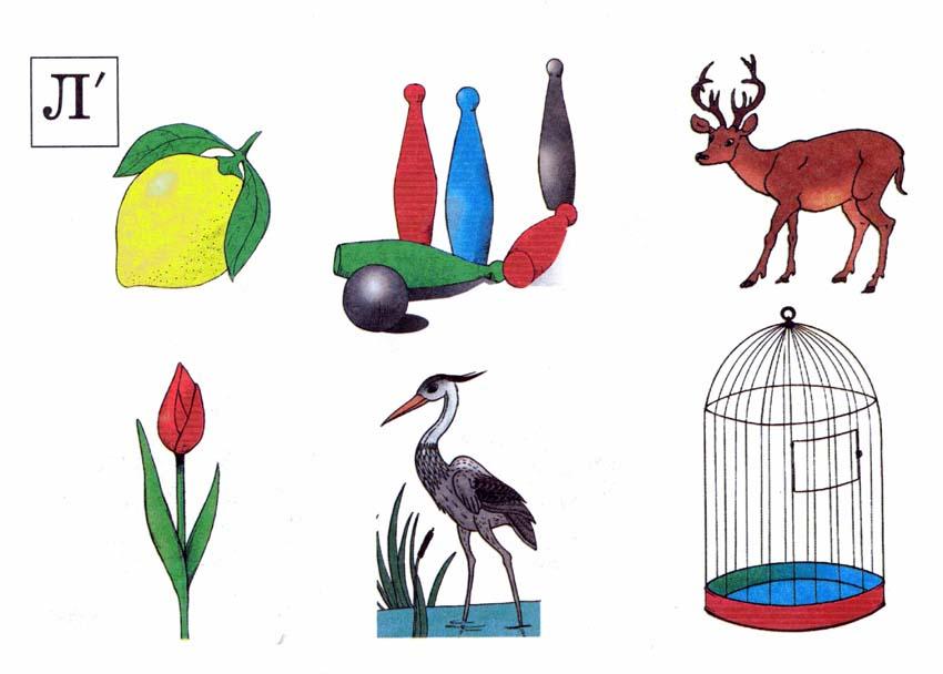 Картинный материал Логопедия для всех - Part 3