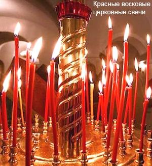 Красные восковые церковные свечи