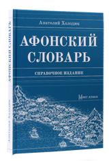 Афонский словарь. Анатолий Халодюк