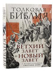 Толковая Библия. Ветхий Завет и Новый Завет. С иллюстрациями Гюстава Доре.