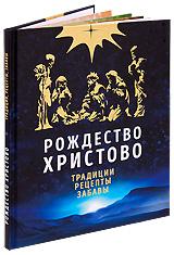 Рождество Христово. Праздничная книга для семейного чтения. Автор-составитель Ольга Глаголева.