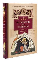 Толкование на Евангелие от Матфея. Блаженный Иероним Стридонский