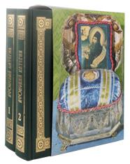 Афонский патерик или жизнеописания святых, на Святой Афонской Горе просиявших. В 2-х томах.