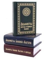 Акафисты Божией Матери и святым угодникам Божиим. В трех книгах. Дорожный формат.