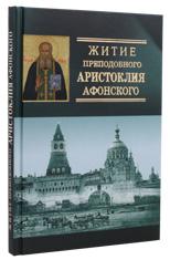 Житие преподобного Аристоклия Афонского.