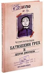 Батюшкин грех и другие рассказы. Протоиерей Александр Авдюгин.