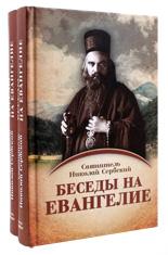 Беседы на Евангелие. В 2-ух томах. Святитель Николай Сербский