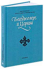 Беседы о вере и Церкви. Митрополит Антоний Сурожский.