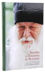 Беседы у Покрова в Акулово. Автобиографические воспоминания и проповеди протоиерея Валериана Кречетова.