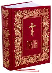 Библия. Книги Священного Писания Ветхого и Нового Завета с параллельными местами и приложениями. В синодальном переводе.