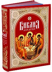 Библия для детей. Подарочная. Составил протоиерей Александр Соколов.