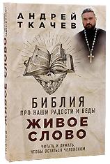 Библия про наши радости и беды. Живое слово. Андрей Ткачев.