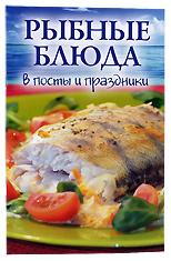Рыбные блюда в посты и празники.