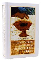 Богословие иконы Православной Церкви. Л. А. Успенский.