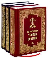 Богослужения Триоди Постной, Триоди Цветной, Страстной Седмицы и Пасхи. В 3-х книгах.