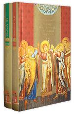 Лекции по истopии древней церкви. Тома I-IV. В 2-х книгах. Профессор В.В. Болотов