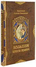 Большая книга притч. Протоиерей Алексий Мокиевский.