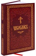 Часослов на церковнославянском языке. Закладка