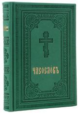 Часослов. Репринтное воспроизведение издания 1905 г. на церковнославянском языке.