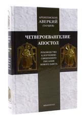 «Четвероевангелие» и «Апостол». Руководство к изучению Нового Завета. Архиепископ Аверкий (Таушев).