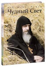 Чудный Свет. Стихотворения. Иеромонах Роман (Матюшин).