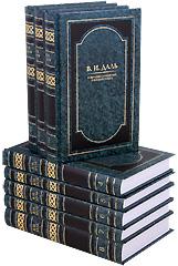 Даль В.И. Собрание сочинений в 8-ми томах.