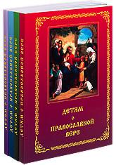 Детям о православной вере. В 4-х частях. Пособие для занятий в воскресных школах. Автор-составитель Зоя Зинченко.