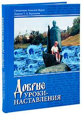 Добрые уроки-наставления. Свящ. Алексий Мороз. Педагог Т.А. Берсенева.