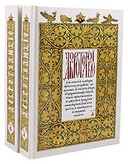 Добротолюбие на церковно-славянском языке. В двух томах.