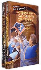 Духовная жизнь современного христианина в вопросах и ответах. 2 тома. Иеромонах Иов Гумеров