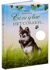 Если у вас нет собаки... Юрий Ситников.