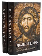 Евангелие дня: Толкование Евангелия на каждый день богослужебного года: в 2-ух томах. Протоиерей Александр Шаргунов.