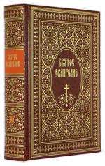 Подарочное Евангелие. Золотой обрез. Закладка