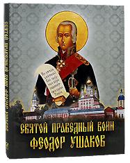 Святой праведный воин Федор Ушаков