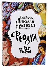Феодул, или Раб Божий. Святитель Николай Сербский (Велимирович)
