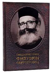 Священномученик Филумен Святогробец.