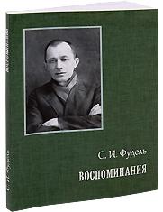 Воспоминания. Сергей Фудель.
