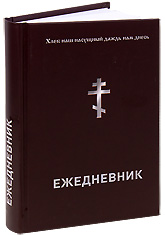 Хлеб наш насущный даждь нам днесь. Ежедневник православного христианина.