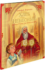 Хлеб Небесный. Детям о Таинстве Причащения. Веронин Тимофей.