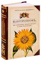 Илиотропион или Сообразование человеческой воли с волей Божественной. Святитель Иоанн Максимович, митрополит Тобольский и Сибирский.