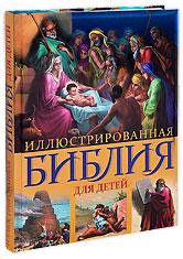Иллюстрированная Библия для детей с цветными иллюстрациями Доре.
