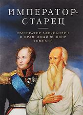 Император-старец. Император Александр I и праведный Феодор Томский.