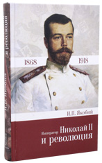 Император Николай II и революция. И. П. Якобий.