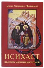 Исихаст. Практика молитвы Иисусовой. Монах Салафиил (Филипьев)