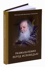 Размышление перед исповедью. Протоиерей Валериан Кречетов