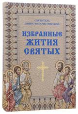 Избранные жития святых. Святитель Дмитрий Ростовский.